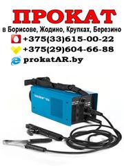 Аренда и прокат сварочного инвертора в Борисове,  Жодино,  Крупках,  Березино,  Смолевичах
