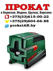 Прокат и Аренда лазерного уровня Bosch PCL 20 в Борисове,  Жодино,  Крупках,  Березино,  Смолевичах
