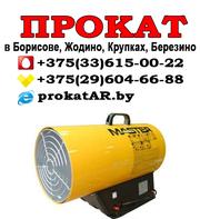Аренда и Прокат нагревателей воздуха в Борисове,  Жодино,  Крупках,  Березино,  Смолевичах